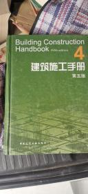建筑施工手册(第五版)3册 4册