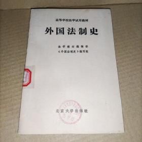 外国法治史(馆藏实物图)