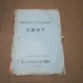 林彪同志关于学习毛主席著作言论摘录 (油印本) 品如图