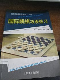 国际跳棋攻杀练习下册