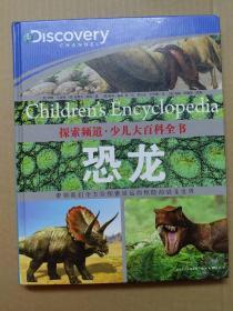 探索频道·少儿大百科全书:恐龙