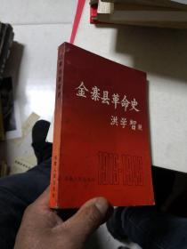 金寨县革命史        C7