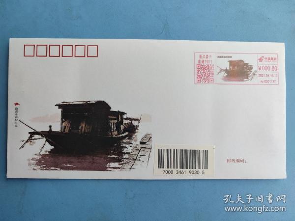 南湖革命纪念馆(2021.4.16.浙江嘉兴)(首日彩色邮资机戳)(背面有落地戳)