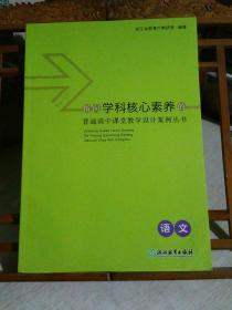 指向学科核心素养的普通高中课堂教学设计案例丛书 语文