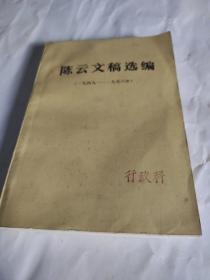 陈云文稿(1949一1956)