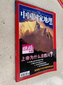 中国国家地理2003年第9期 四川专辑
