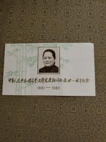 中华人民共和国名誉主席宋庆龄同志逝世一周年纪念邮折