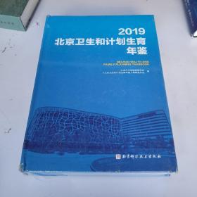 2019北京卫生和计划生育年鉴(附光盘)