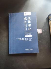 法律职业成长:训练机构、机遇与申请(第2版增补本)
