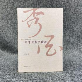 特惠· 台湾商务版 张秀亚《张秀亚散文精选》;品相见图,个别地脚有画道