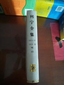 列宁全集58【1913.10-1913.12笔记】