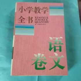 小学教学全书:语文卷