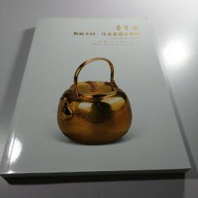 北京荣宝斋2021春季拍卖会 和而不同日本茶道专场
