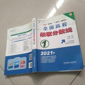 2021全国高校录取分数线1(北京、天津、河北、山东以上省份院校的全国考生均可参考)~有写划!!!!