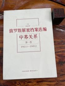 俄罗斯解密档案选编:中苏关系(1945-1991)全12卷(作者签名本)