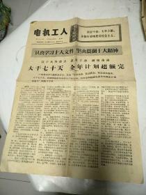 电机工人1973年10月22日
