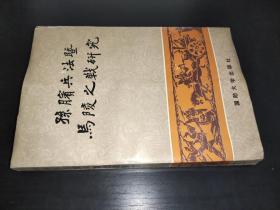 孙膑兵法暨马陵之战研究   签赠本