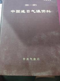 中国逐日气象资料 1951-1970