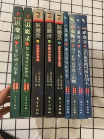 退魔录(世界篇1-4、退魔录1-3、混世篇1-2)9本合售