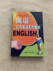 奥运实用英语系列教材