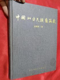 中国北方民族萨满教【16开,硬精装】