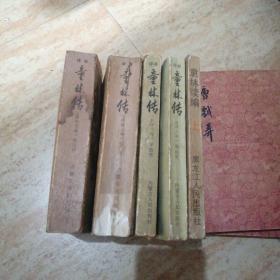 评书童林传前传上下册,后传上下册,童林续编上册五册合售135元