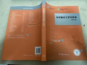 中式面点工艺与实训9【第三版】