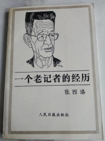 一个老记者的经历(张西洛签赠钤印本)