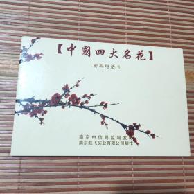 中国四大名花密码电话卡(全套4张9989)
