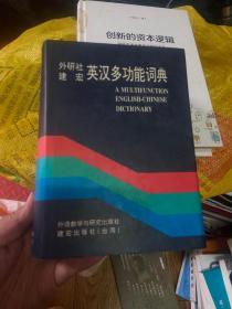 外研社建宏英汉多功能词典