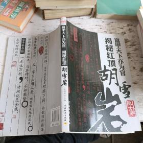 品读风云人物茶话系列:富甲天下亦为官揭秘红顶胡雪岩