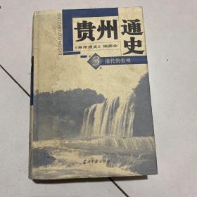 贵州通史 3