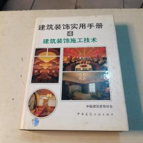 建筑装饰实用手册.4.建筑装饰施工技术