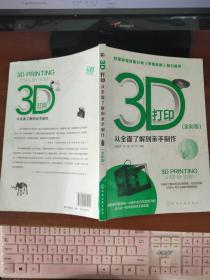 3D打印 从全面了解到亲手制作 全彩版
