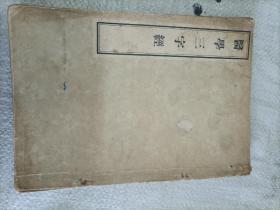 医学三字经(1956年)