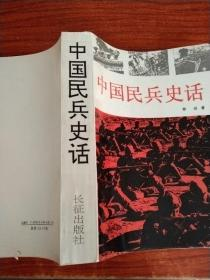 中国民兵史话