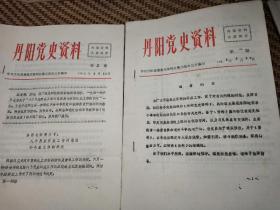丹阳党史资料(油印本16开1982第1期创刊号,3期,7.8.9.10四期共6本
