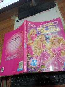 让女孩受益一生的芭比公主故事 注音版 有水印