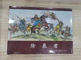 【大精】南北朝演义连环画第7集《军》一本 绘画 曾健