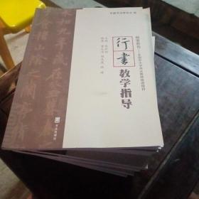 翰墨薪传---全国中小学书法教师培训项目系列共9册正版全新)