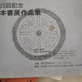 第15回纪念日本书展作品集