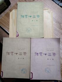 弦索十三套 第一集 第二集 第三集 三册合售