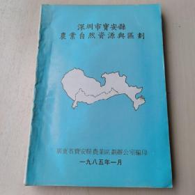 深圳市宝安县农业自然资源与区划.