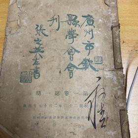 广州市钦县学会会刊(创刊号)