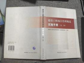 建设工程项目管理规范实施手册