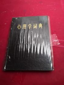《心理学词典》广西人民出版社1984年5月1版1印宋书文孙汝亭