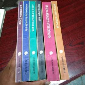 中国经济发展研究论从,丛书6本不重复合售