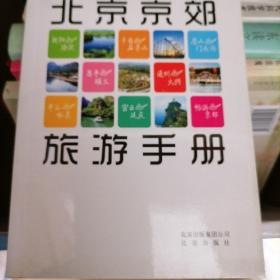 2010版北京京郊旅游手册