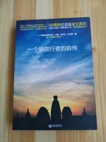 一个瑜伽行者的自传:60周年纪念版全文译本
