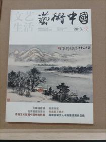艺术中国(2013 12)